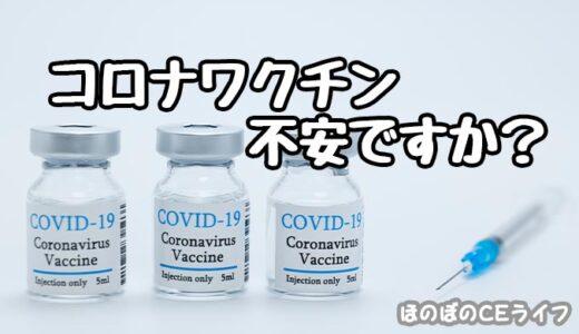 コロナワクチン不安ですか?